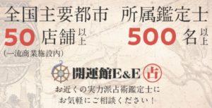 所沢でおすすめな占い①:開運館E&E(西武所沢S.C.)
