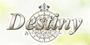 おすすめの電話占いおすすめ②:Destiny