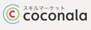 おすすめの電話占いおすすめ⑤:ココナラ