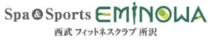 所沢のジムおすすめ1位:Spa&Sports EMINOWA 西武フィットネスクラブ所沢店