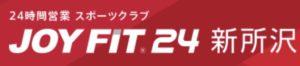 所沢で24時間営業しているおすすめのジム②:JOY FIT 24 新所沢