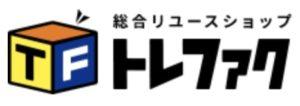 所沢のリサイクルショップ①:トレージャーファクトリー所沢店