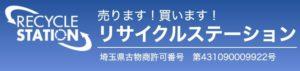 所沢のリサイクルショップ⑥:リサイクルステーション所沢店