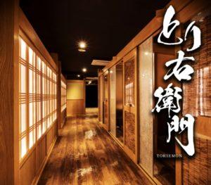 所沢の個室がある美味しい居酒屋①:とり右衛門