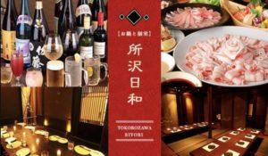 所沢の個室がある美味しい居酒屋⑦:所沢日和 所沢プロぺ通り店
