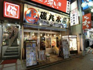 所沢で昼飲みが出来るお店①:磯丸水産 所沢店