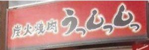 所沢で昼飲みが出来るお店⑥:炭火焼肉 うっしっし