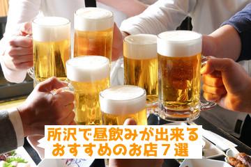 所沢で昼飲みが出来るおすすめのお店7選