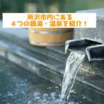 所沢市内にある4つの銭湯・温泉を特徴や詳細情報をまとめて紹介!