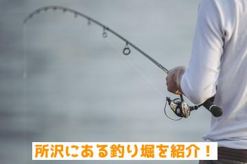 所沢市付近にある釣り堀・釣りが出来るスポットを紹介!