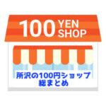 【完全網羅】所沢にある100円ショップ16店舗を総まとめ!