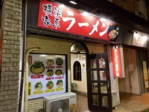 【横浜家系ラーメン味福】新所沢のラーメン屋さんについて