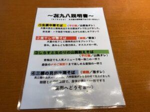 㐂九八(キクヤ)のラーメンメニュー