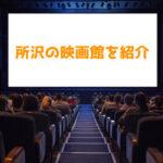 所沢で映画館はこの2択で決まり!近辺でおすすめの映画館を紹介