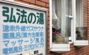 所沢にあるサウナ⑤:弘法の湯