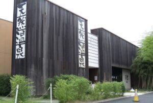 所沢にあるサウナ⑥:埼玉スポーツセンター天然温泉