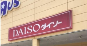 所沢にある100円ショップ⑥:ダイソー ザ・マーケットプレイス所沢北原店