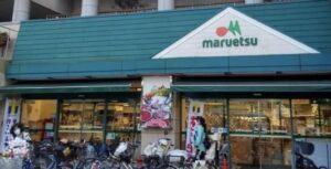 所沢にある100円ショップ⑮:ワッツウィズ所沢御幸町マルエツ店
