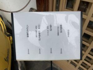 新所沢のラーメン屋『中華そば きなり』のメニュー