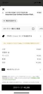 Uber Eats(ウーバーイーツ)所沢における料金の目安