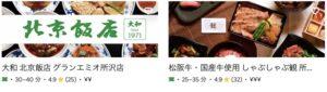 Uber Eats(ウーバーイーツ)所沢駅周辺エリアの人気店舗1