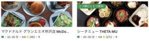 Uber Eats(ウーバーイーツ)所沢駅周辺エリアの人気店舗TOP3