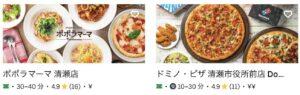Uber Eats(ウーバーイーツ)東所沢駅周辺エリアの人気店舗1