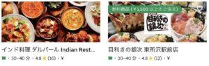 Uber Eats(ウーバーイーツ)東所沢駅周辺エリアの人気店舗3