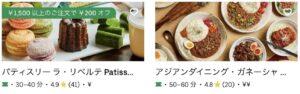 Uber Eats(ウーバーイーツ)狭山ヶ丘駅周辺エリアの人気店舗1