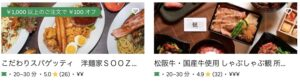 Uber Eats(ウーバーイーツ)西所沢駅周辺エリアの人気店舗1