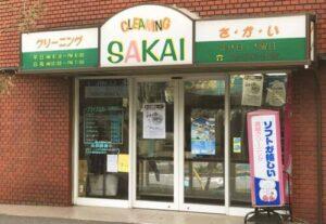 所沢でおすすめの実店舗型クリーニング屋①:クリーニングさかい