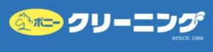 所沢でおすすめの実店舗型クリーニング屋③:ポニークリーニング グランエミオ所沢店