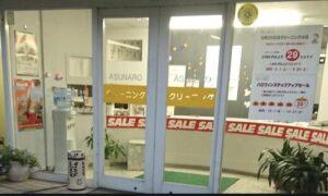 所沢でおすすめの実店舗型クリーニング屋⑤:クリーニングショップあすなろ