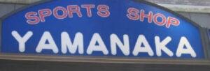 所沢にあるスポーツ用品店おすすめ④:ヤマナカスポーツ
