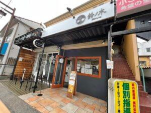 鈴ノ木(すずのき) 狭山ヶ丘の名ラーメン店の店舗情報