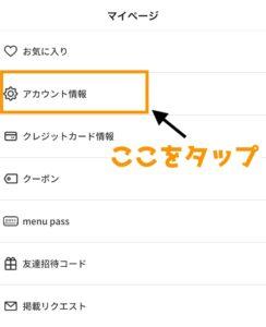 menuのアカウント情報をタップ