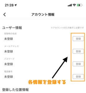 menuのアカウント情報該当箇所を登録する