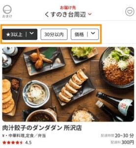 menuのトップ画面