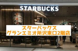 所沢にあるスタバ①:スターバックス グランエミオ所沢東口2階店