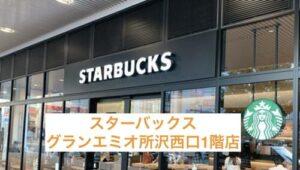 所沢にあるスタバ②:スターバックス グランエミオ所沢西口1階店