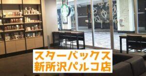 所沢にあるスタバ③:スターバックス 新所沢パルコ店
