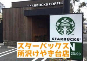 所沢にあるスタバ④:所沢けやき台店