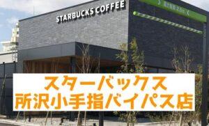 所沢にあるスタバ⑤:所沢小手指バイパス店