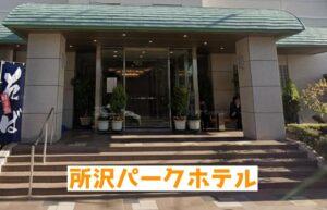 所沢にあるビジネスホテル①:所沢パークホテル
