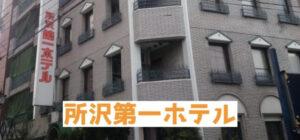 所沢にあるビジネスホテル②:所沢第一ホテル