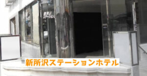 所沢のビジネスホテル③:新所沢ステーションホテル