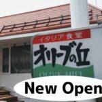 【開店】オリーブの丘新所沢店が2021年9月16日オープン!
