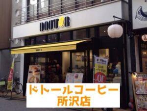 所沢にあるドトール①:ドトールコーヒーショップ 所沢店
