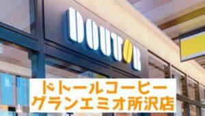 所沢にあるドトール②:ドトールコーヒーショップ グランエミオ所沢店