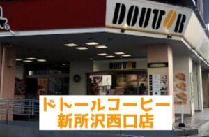 所沢にあるドトール③:ドトールコーヒーショップ 新所沢西口店